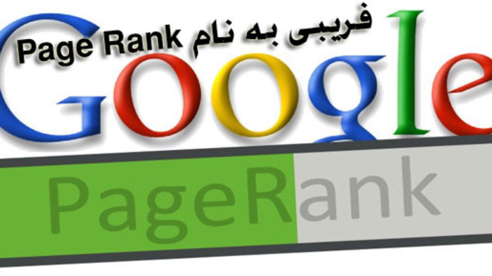 Google-PageRank-removed